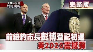 【完整版】2019.11.17《文茜世界財經週報》前紐約市長彭博登記初選 美2020震撼彈 | Sisy's Finance Weekly