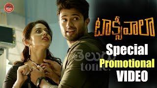 Taxiwala Movie Release Special Promotional VIDEO | Vijay Deverakonda | Priyanka Jawalkar