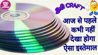 CD CARFT PROJECTS  best out of waste  Diy arts and crafts  Cd recycling idea  waste cd/DVD craft ART