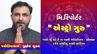 15th Monday: Know Today's Horoscope Today's Your Day by Jyotishacharya Shri Jignesh Shukla