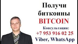 Зарабатывай много биткоинов BITCOIN с Pro100Profit от Vallt Group