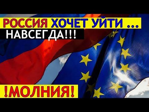 ЕС боится потерять РОССИЮ!!! МОСКВА МОЖЕТ УЙТИ ... НАВСЕГДА!!!