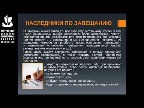 «Правовое регулирование отношений наследования по завещанию и по закону»
