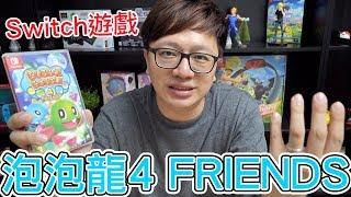 【Switch遊戲】泡泡龍4 FRIENDS Bubble Bobble 4 Friends Nintendo Switch遊戲開箱系列#189〈羅卡Rocca〉