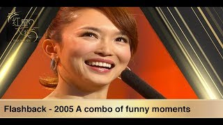 Star Awards 2019 - Flashback 2005 A combo of funny moments 活宝出击,笑料十足