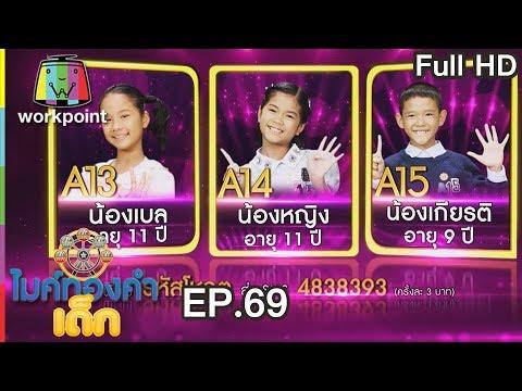 ไมค์ทองคำเด็ก 3 (รายการเก่า) | EP.69 | Semi-final | 3 พ.ย. 61 Full HD