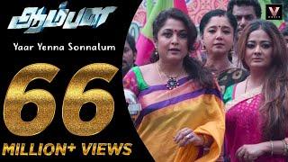 Yaar Yenna Sonnalum - Official Video Song | Aambala | Vishal | Sundar C | Hip Hop Tamizha
