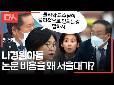 """""""나경원 아들 논문 비용을 서울대에서"""" 강민정 질타에 총장의 황당한 답변"""