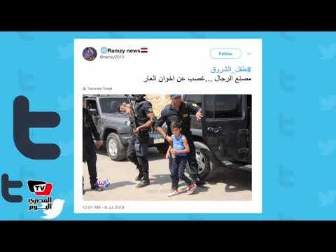 هاشتاج طفل الشروق يتصدر تويتر ومغرد«إعدام للخاطفين دون رحمة»