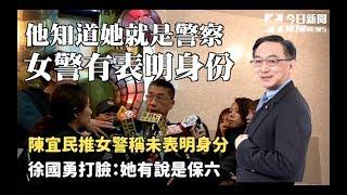 陳宜民推女警稱未表明身分 徐國勇打臉:她有說是保六