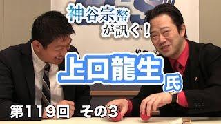 第119回③ 上口龍生氏:江戸時代のマジック