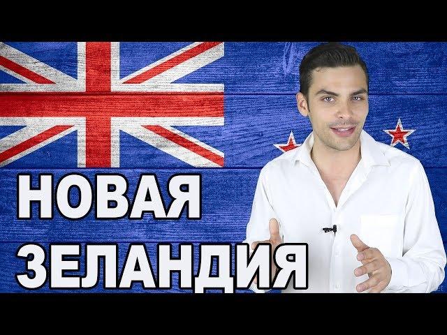 Pronunție video a Новой Зеландии în Rusă