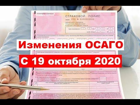Изменения ОСАГО с 19 октября 2020