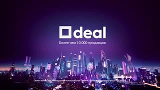 Deal - будущее за маркетплейсом