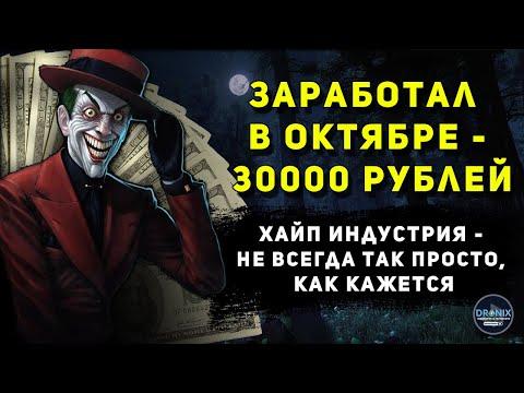 ЗАРАБОТАЛ В ОКТЯБРЕ 2020 - 30000 РУБЛЕЙ