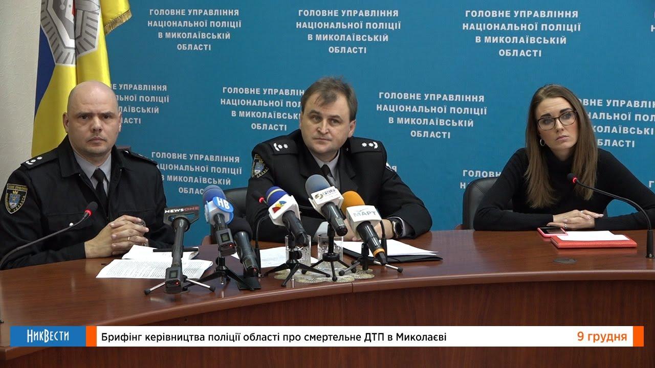 Брифинг полиции о смертельном ДТП