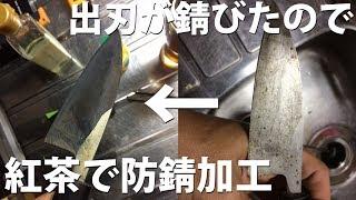 錆びて困る包丁をレモンティーに漬けると錆びにくくなる?自分で黒錆加工