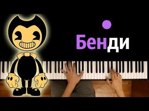 DAGames - Бенди и чернильная машина feat. Radiant Records ● караоке | PIANO_KARAOKE ● ᴴᴰ + НОТЫ