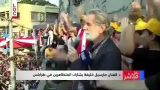 تحميل اغاني الفنان الأسطورة مارسيل خليفة يشارك المتظاهرين في طرابلس اللبنانية MP3