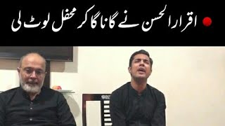 Iqrar ul Hassan singing aye raah e haq k shaheedo infront of Baba Mohammad Yahya Khan
