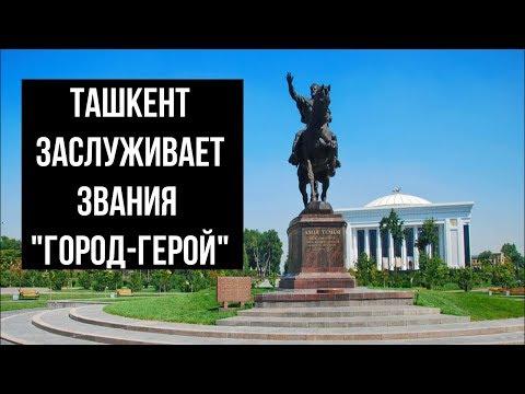 """Почему Ташкенту нужно присвоит звание """"Город-герой"""" - мнение историка"""