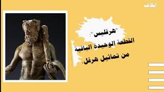 قطع أثرية سعودية تبهر العالم