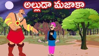 అల్లుడా మజాకా | Telugu Moral Stories | Telugu Kathalu - Panchatantra Kathalu-Chandamama Kathalu