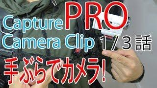Peak Design Episode1 CAPTURE PRO CAMERA CLIP ピークデザイン キャプチャー