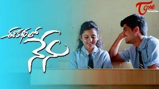EE KATHALO NENU   Telugu Short Film 2017   Directed By Ashok Kumar Banoth   #LatestTeluguShortFilm