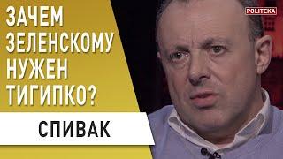Тигипко, Хорошковский, Аваков - конфликт неизбежен: Спивак о замене Гончарука
