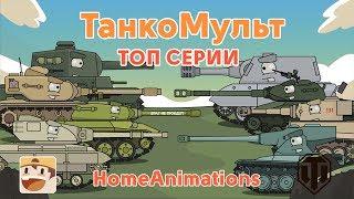 Мультики про танки - ТОП 18 серий