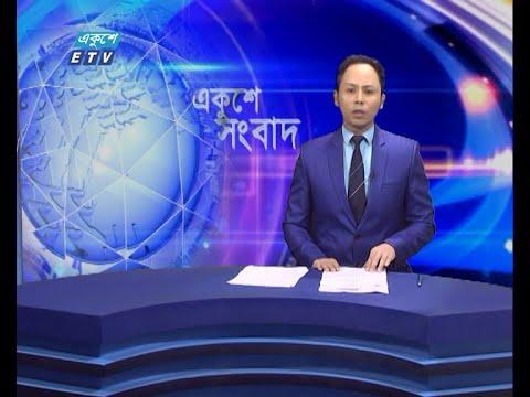 09 PM News    রাত ০৯টার সংবাদ    11 June 2021    ETV News