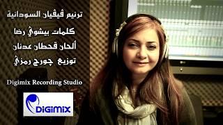 ترنيمة راعيَّ - ڤيڤيان السودانية