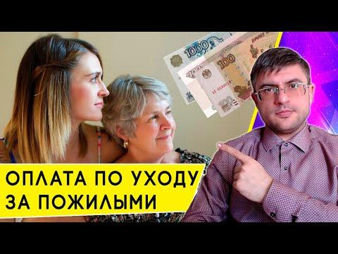 Как получить Пособие по Уходу за Пожилым человеком старше 80 лет?