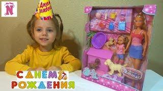 Поздравление на День Рождения Мисс Кейти Настя выбирает подарок для Miss Katy Набор кукла Барби