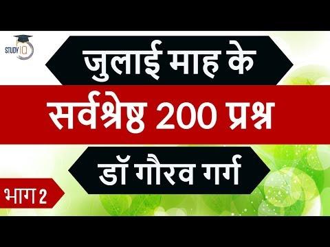 जुलाई 2019 माह के सर्वश्रेष्ठ 200 प्रश्न - भाग 2 - Best 200 Current Affairs July 2019 in Pure Hindi