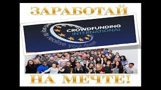 Яркая короткая презентация Crowdfunding International
