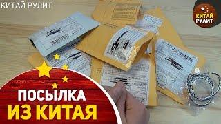 Посылка из Китая №789.Aliexpress.Все по 1$