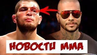 Срочно Хабиб Нурмагомедов в ОПАСНОСТИ [Новости MMA]