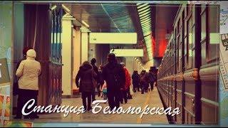 "Станция метро ""Беломорская"" | New Metro station in Moscow"