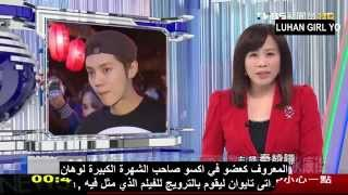 [Arabic sub] 150117 Luhan eating shaved mango ice in Taiwan