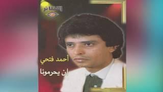 En Yehrmoona أحمد فتحي - ان يحرمونا تحميل MP3