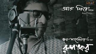 Aay Firey | Rupankar Feat. Joy Shahriar | Bangla New Song | 2017 | Full HD