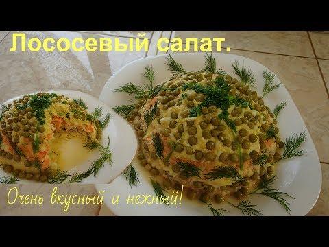 Нежный салат с консервированным лососем.