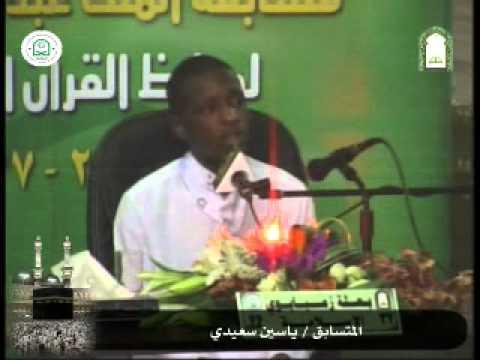 ياسين سعيدي من زمبابوي الفرع الرابع