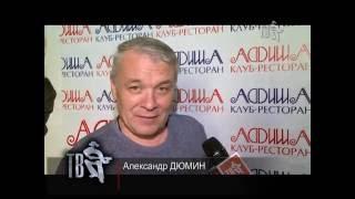 Александр ДЮМИН и Любовь ШЕПИЛОВА выпустили новые альбомы!