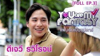 You Are My Fantasy แฟนฉันเป็นซุปตาร์ Season 2 EP.3   ดีเจวี [FULL]