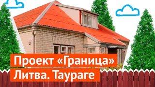 Таураге:  как живут на окраине Литвы