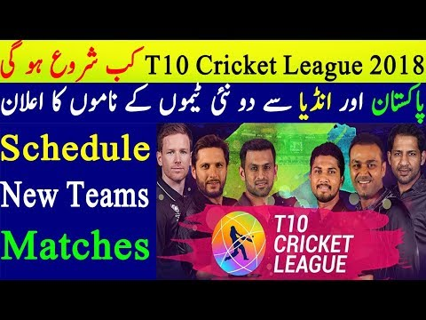 T10 Cricket League 2018 Schedule, Time Table - Two New Teams Names Announced in T10 Cricket League