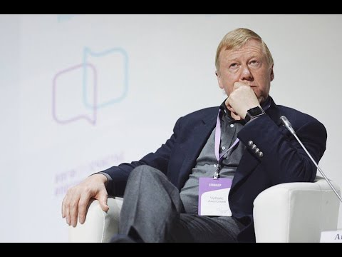Анатолий Чубайс про бизнес – общество – власть
